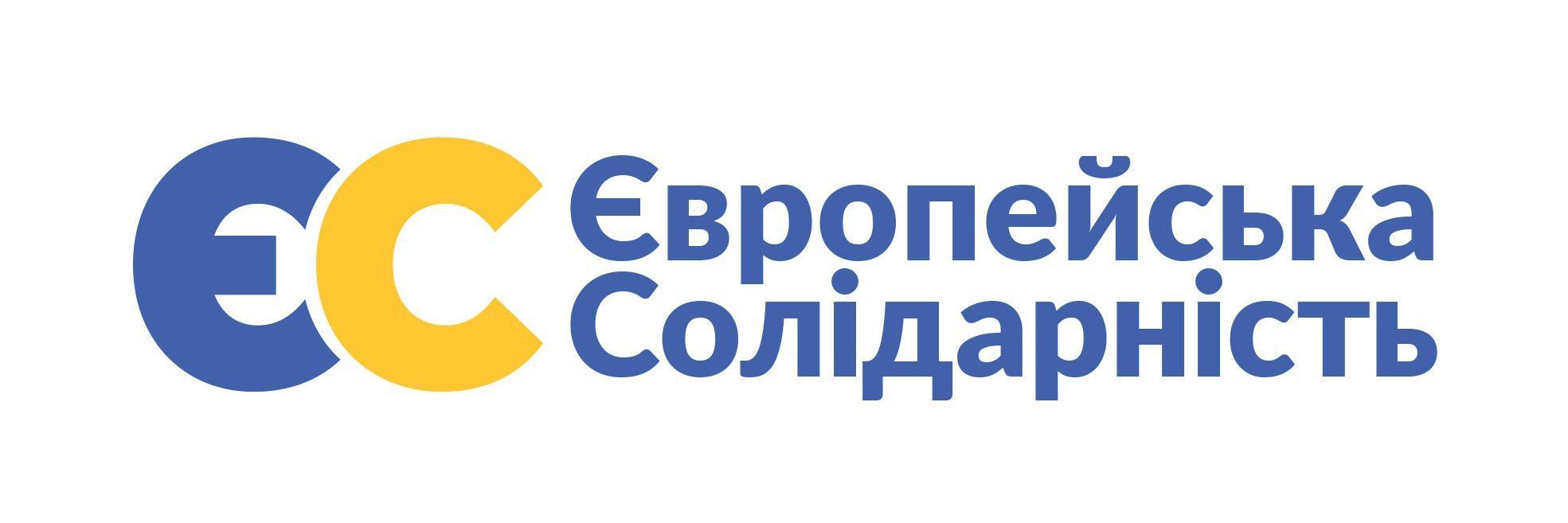 Європейська Солідарність – Кіровоградська територіальна організація